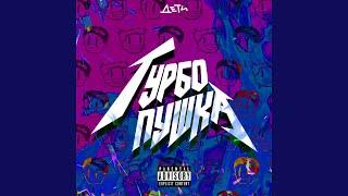 Download ТЕХНО ДРАЙВЕР Mp3 and Videos