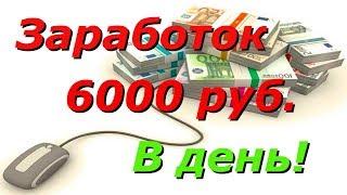 Самый простой заработок в интернете от 6000 тысяч рублей в день!