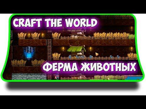 Craft The World - Как построить ферму животных