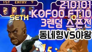 얼굴가리고 욕하는 영상 // KOF00 동네형 VS 야…