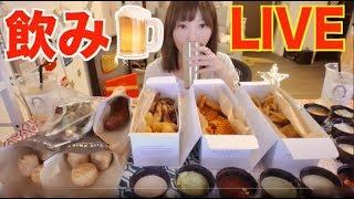 【MUKBANG】 Kinoshita Yuka's Social Eating LIVE [Various American Fried Food]...etc [NO CAPTION] thumbnail