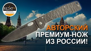Брутальный Shokuroff Knives М1002 - Made in RUSSIA! | Обзор от Rezat.ru