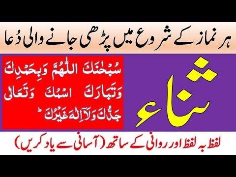 Learn and Memorize (Sanaa) for reciting in Prayer (Namaz)