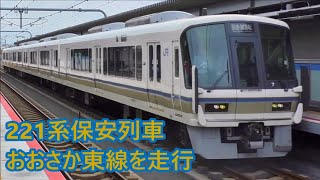 【JR西日本】おおさか東線を221系NA430編成が保安列車として走行