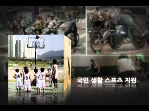 국민체육진흥공단(KSPO) 홍보 영상
