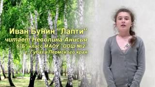 Страна читающая — Анисья Неволина читает произведение «Лапти» И. А. Бунина