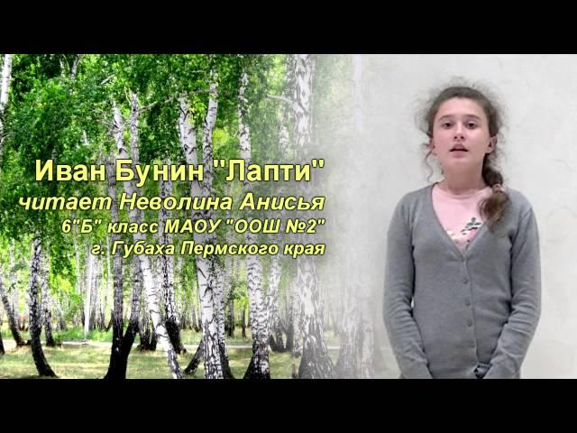 Анисья Неволина читает произведение «Лапти» (Бунин Иван Алексеевич)