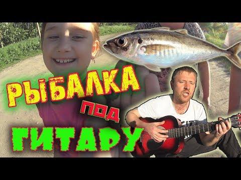 Отдых 2019 / Рыбалка / Песни под гитару / Своим ходом