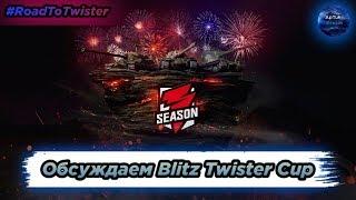 Обкатываем НОВЫЕ танки, обсуждаем Twister Cup 2018 с главой [GGAME]rustem1988_2014, WoT Blitz