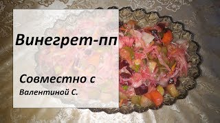 ВИНЕГРЕТ-ПП / ВИНЕГРЕТ без картофеля / совместно с Валентиной Свердликовской