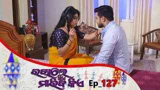 Rakhile Sie Mariba Kie | Full Ep 127 | 12th Sep 2019 | Odia Serial – TarangTV