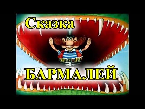 Бармалей. Аудиосказка по рассказам К. Чуковского. Barmaley. Audio fairy tales by K. Chukovsky.