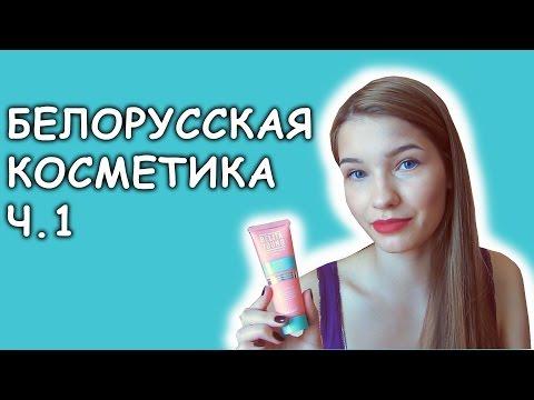 Белорусская бюджетная косметика.Удачные покупки. Обзор косметики. Часть 1.