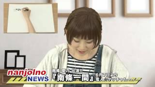 南條愛乃レギュラー番組「南條一間」(収録となります) 放送局:ニコニコ...