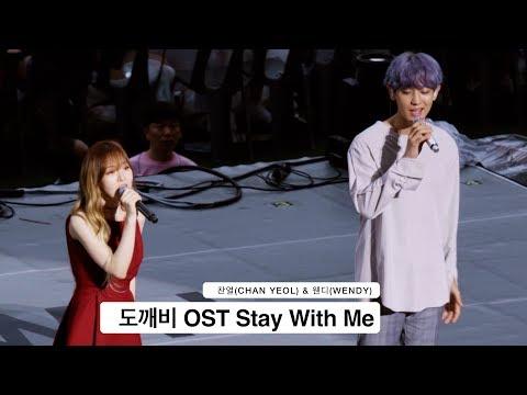 찬열 & 웬디(WENDY)도깨비 OST Stay With Me[4K 직캠]@락뮤직