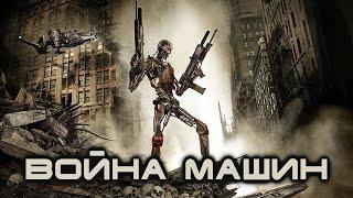 Киборг-убийца / анимационный боевик  GTA 5  (RUS)