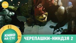 Черепашки-ниндзя 2 | Кино в 18:55