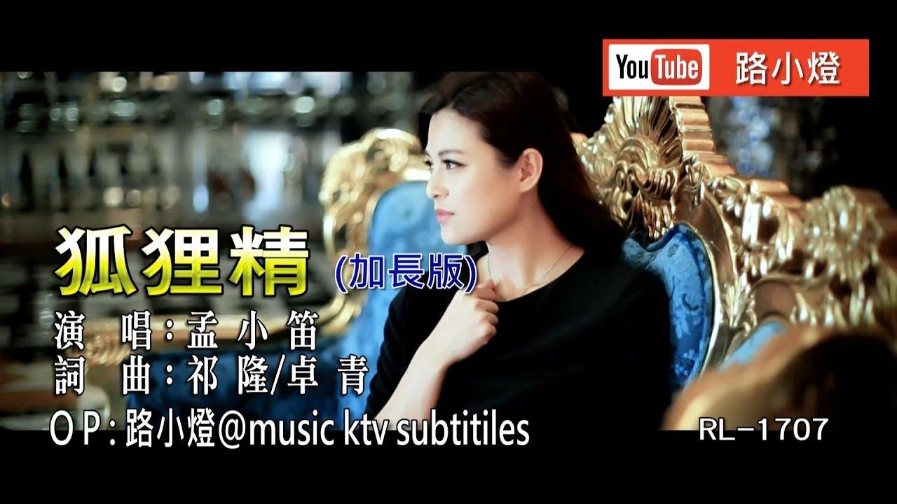 孟小迪+祁隆-狐狸精 (加長版)(1080P) KTV