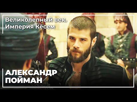 Шехзаде Александр Пойман!   Великолепный век. Империя Кёсем