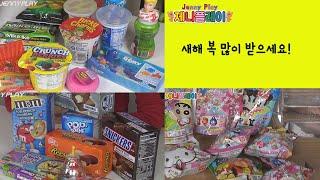 Jenny play 설 특집 연속보기 미국과자 불량식품…