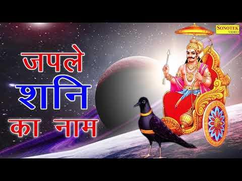 शनिवार स्पेशल भजन : जपले शनि का नाम || Most Popular Shanidev Bhajan