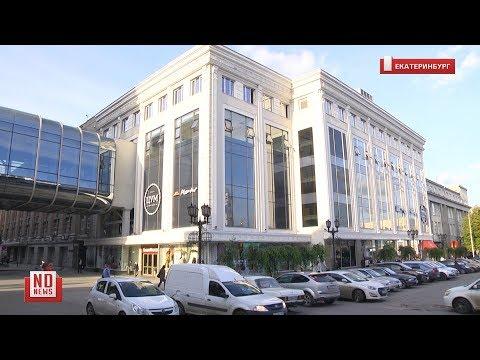 Гордума Екатеринбурга переедет в торговый центр