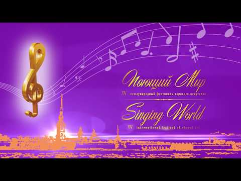 """""""Singing World"""" 2017 Competitions of category 3, mixed choirs, participant 5."""