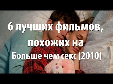 6 лучших фильмов, похожих на Больше чем секс (2010)