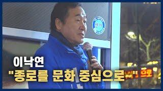 """이낙연 """"종로를 문화 중심으로~"""""""