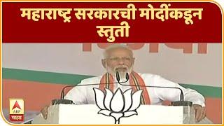 PM Modi UNCUT Speech | महाराष्ट्र सरकारची मोदींकडून स्तुती | जालना