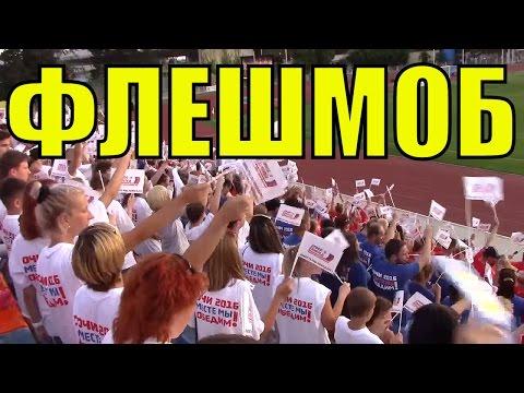 ФЛЕШМОБ В ПОДДЕРЖКУ ОЛИМПИЙСКОЙ СБОРНОЙ  Россия здесь Россия в нас Россия с вами