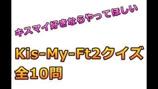 Kis-My-Ft2 キスマイクイズ全10問 はたして何問できるかな? twitter:ht...