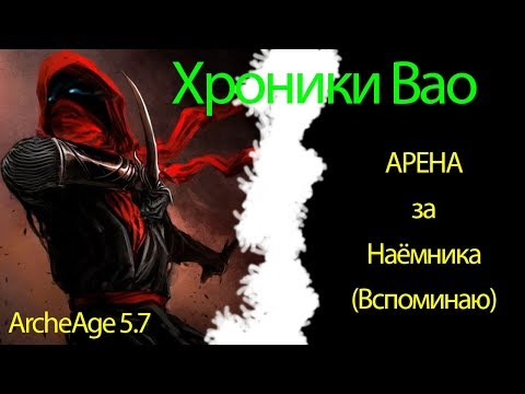 ArcheAge 5.7- Арена за Наёмника (вспоминаю)