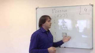 Урок 19 - Гексли (ИЭЭ)