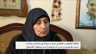 عائلة الشهيد الطفل محمد زيداني تتسلم جثته