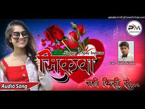 Sikwa Nahi Kisi Se  Singer Ajay Indwar  New Nagpuri Song 2020 Dj Rahul Ramgarh