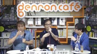 こちらの動画はダイジェスト版です。 番組に関する最新の情報は下記URLからご確認ください。 http://genron-cafe.jp/event/20170804/ □ 近年、サイバーパ...