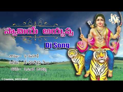new-ayyappa-dj-songs- -swamyye-ayyappa- -ayyappa-dj-songs-telugu- ayyappa-swamy-dj-songs jayasindoor