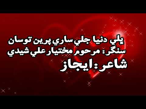 Bhale Dunya Jale Sari / Mukhtiar Ali Sheedi Old Best Sound Song 2018 Sindhi Full
