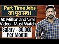 50 Million Special   Viral Part Time Jobs Video for Students   Earn up to Rs 30,000 Per Month.