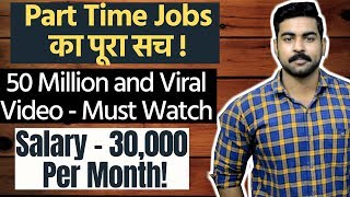 50 Million Special | Viral Part Time Jobs Video for Students | Earn up to Rs 30,000 Per Month.