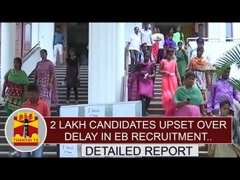 DETAILED REPORT: 2 Lakh Candidates upset over delay in Electricity Board Recruitment | Thanthi TV