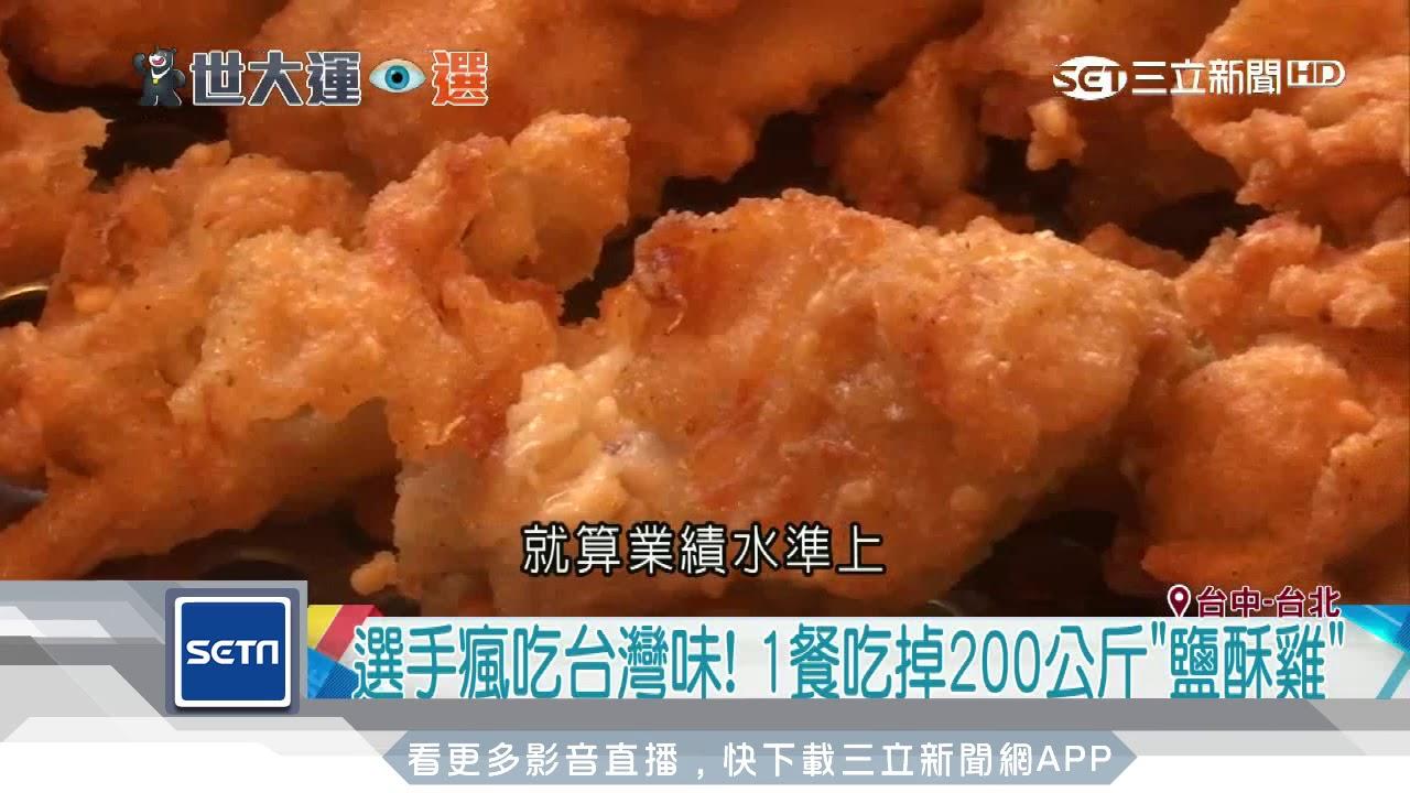 選手瘋吃台灣味!1餐吃掉200公斤「鹽酥雞」│三立新聞台