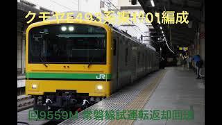 クモヤE493系東オク01編成 常磐線試運転返却回送