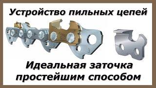 видео Как наточить цепь бензопилы напильником самому: правила заточки