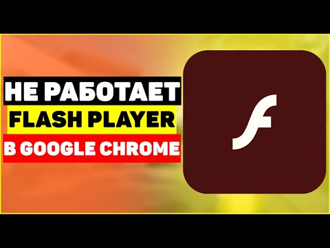 Не работает Flash Player в Google Chrome