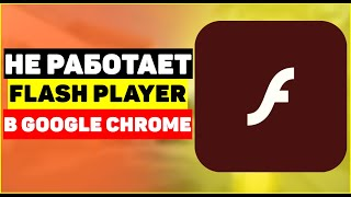 Не работает Flash Player в Google Chrome(, 2014-07-02T14:00:11.000Z)