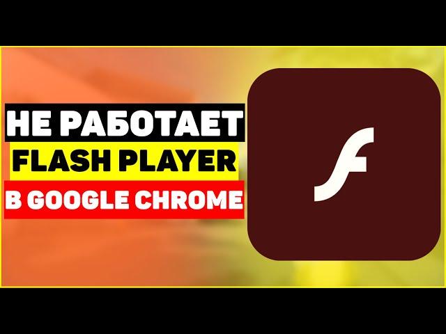 Не работает Flash Player в Google Chrome