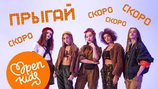 Скачать Open Kids Ft DETKI Прыгай Official Teaser 2018