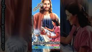 🔥Tefillah (ടെഫില്ല) 🔥Daily Morฑing Prayer Reflection🔖 Episode - 342